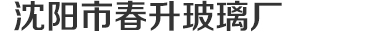 沈阳市大东区鑫春升玻璃厂