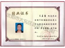 工商管理结业证书